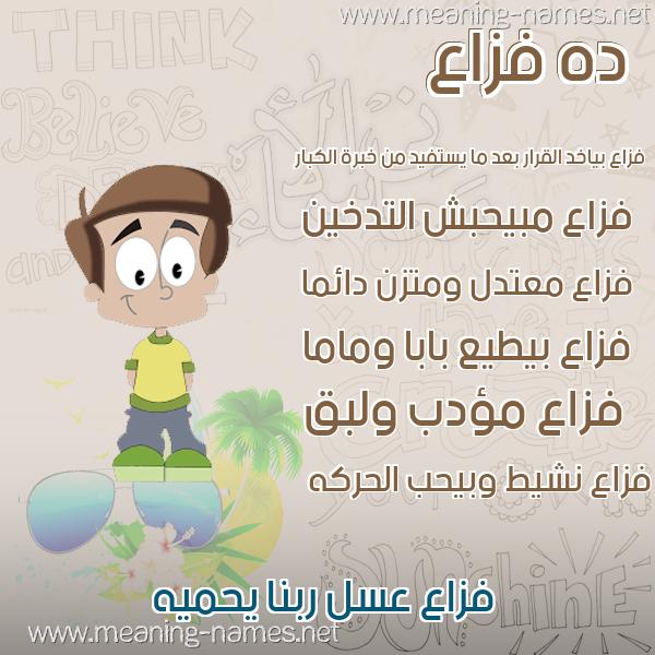 صور أسماء أولاد وصفاتهم صورة اسم فزاع FZAA