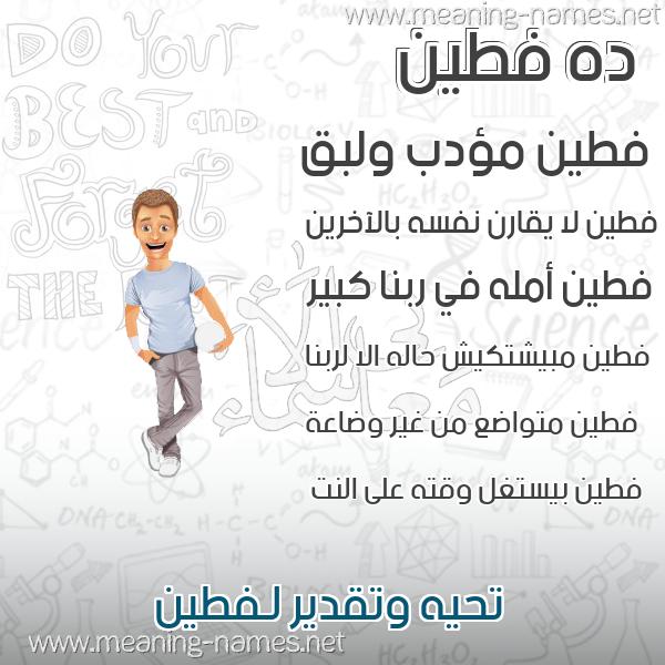 صورة اسم فطين Ftyn صور أسماء أولاد وصفاتهم