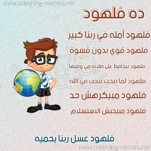 صورة اسم فلهود Flhwd صور أسماء أولاد وصفاتهم