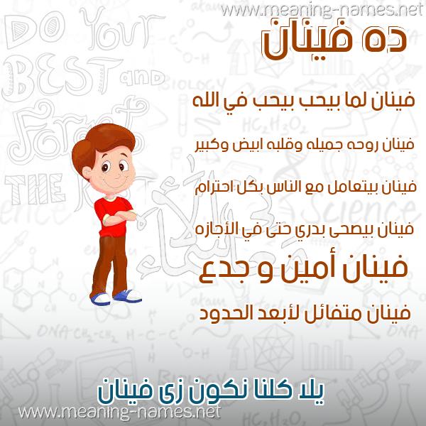 صورة اسم فينان Fynan صور أسماء أولاد وصفاتهم