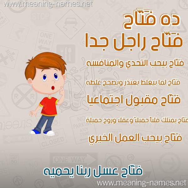 صورة اسم فَتّاح FATAH صور أسماء أولاد وصفاتهم