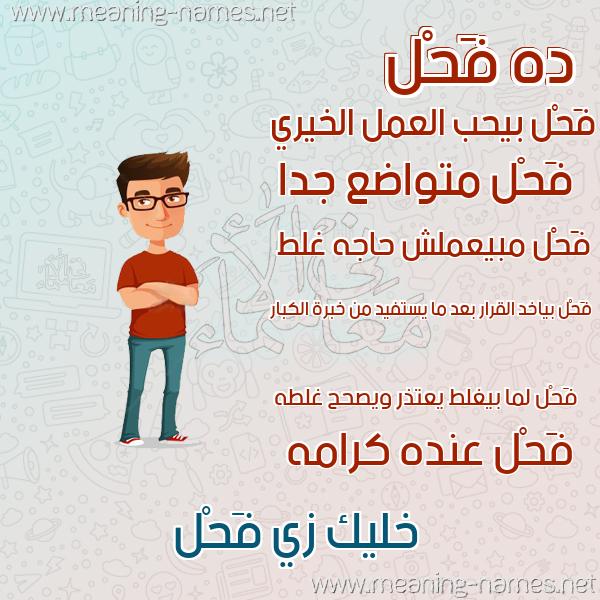 صور اسم ف ح ل قاموس الأسماء و المعاني