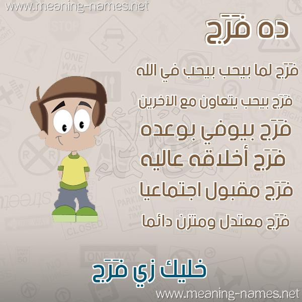 صورة اسم فَرَج FARAG صور أسماء أولاد وصفاتهم