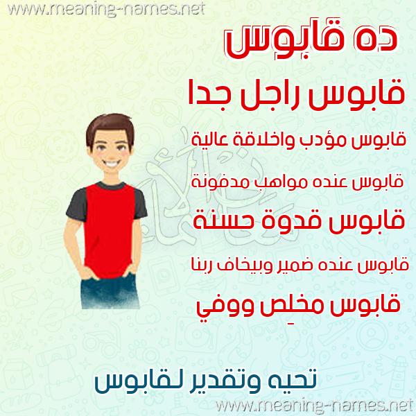 صور أسماء أولاد وصفاتهم صورة اسم قابوس Qabos