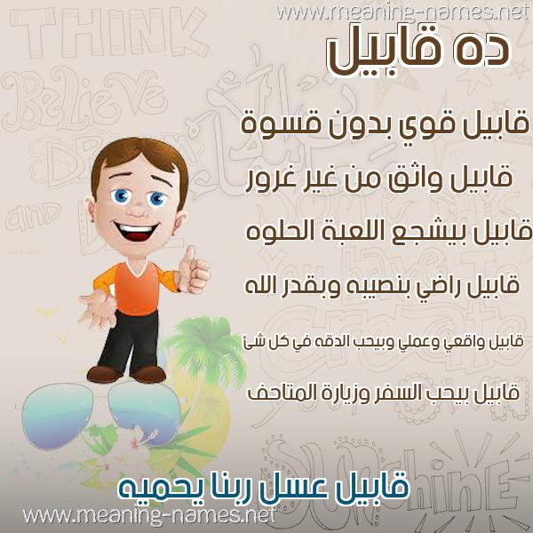 صورة اسم قابيل Qabil صور أسماء أولاد وصفاتهم