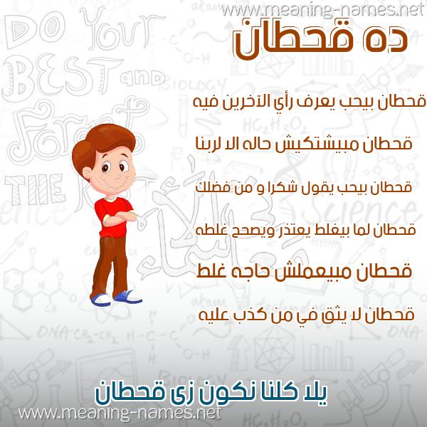 صورة اسم قحطان Qhtan صور أسماء أولاد وصفاتهم