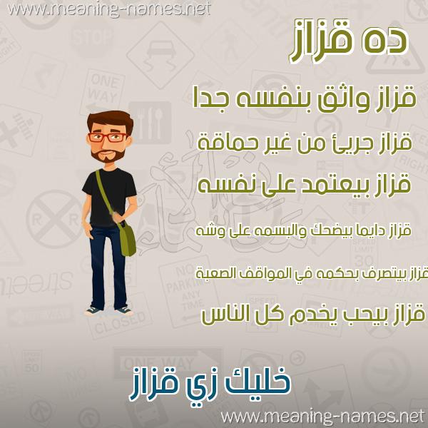 صورة اسم قزاز Qzaz صور أسماء أولاد وصفاتهم