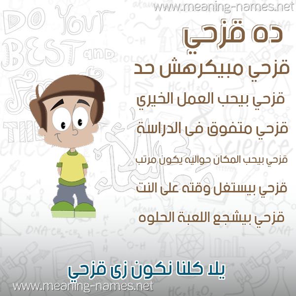 صورة اسم قزحي QZHI صور أسماء أولاد وصفاتهم