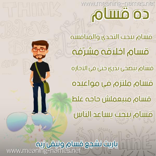 صورة اسم قسام قَسّام-Qassam صور أسماء أولاد وصفاتهم