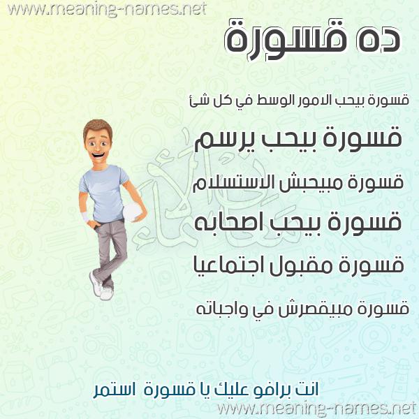 صورة اسم قسورة Qswrh صور أسماء أولاد وصفاتهم