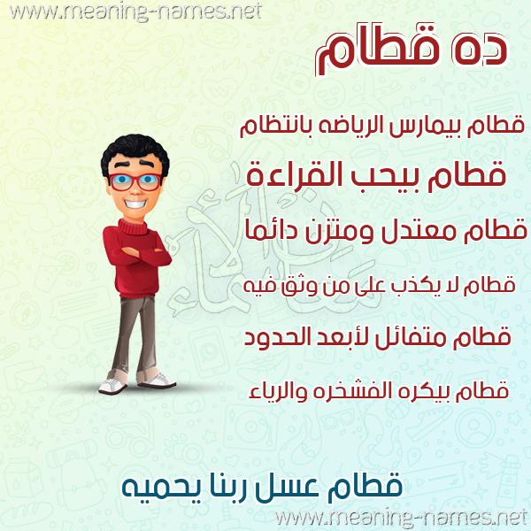 صورة اسم قطام Qtam صور أسماء أولاد وصفاتهم