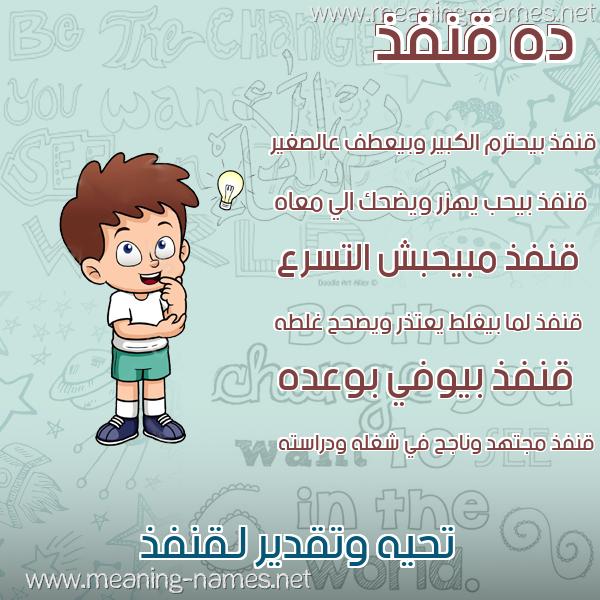 صور أسماء أولاد وصفاتهم صورة اسم قنفذ QNFZ