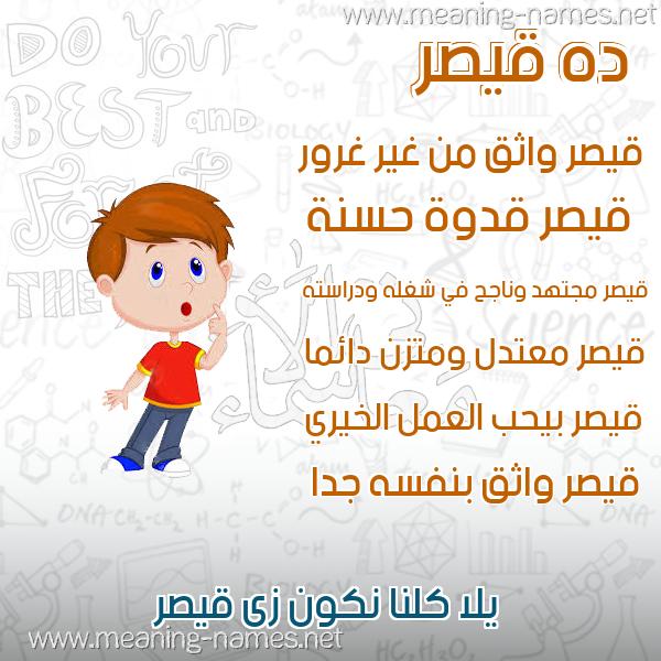 صورة اسم قيصر Qisr صور أسماء أولاد وصفاتهم