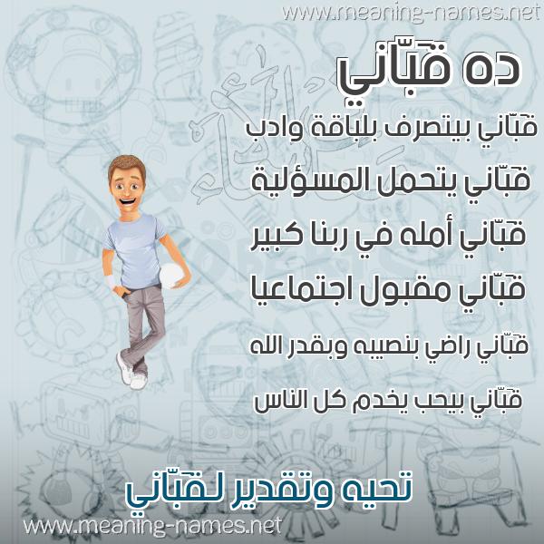 صورة اسم قَبّاني QABANI صور أسماء أولاد وصفاتهم