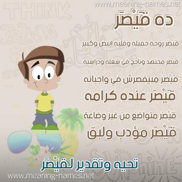 صورة اسم قَيْصَر QAISAR صور أسماء أولاد وصفاتهم