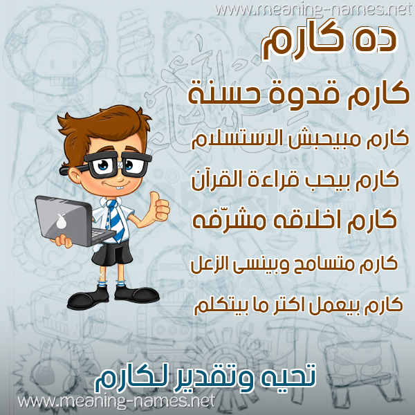صورة اسم كارم Karm صور أسماء أولاد وصفاتهم