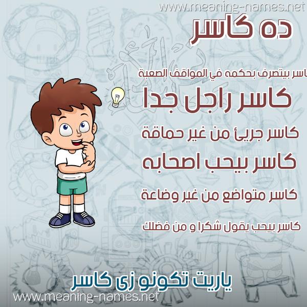 صور أسماء أولاد وصفاتهم صورة اسم كاسر Kasr