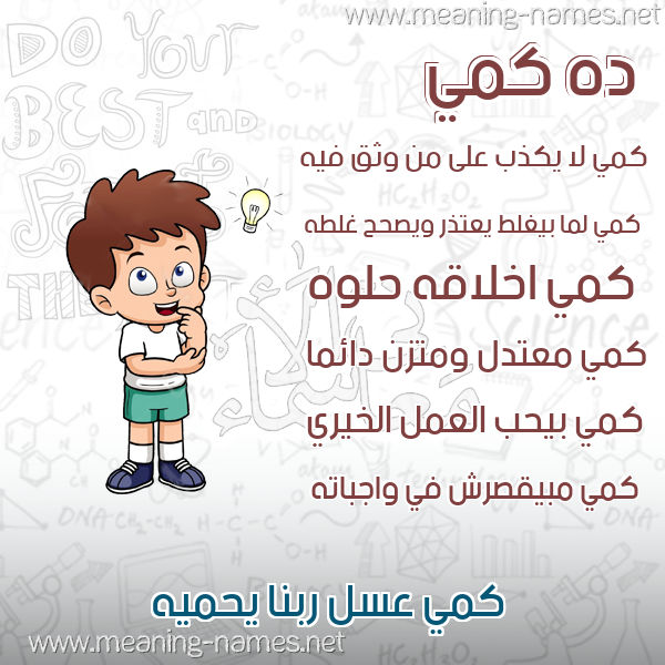 صورة اسم كمي Kmy صور أسماء أولاد وصفاتهم