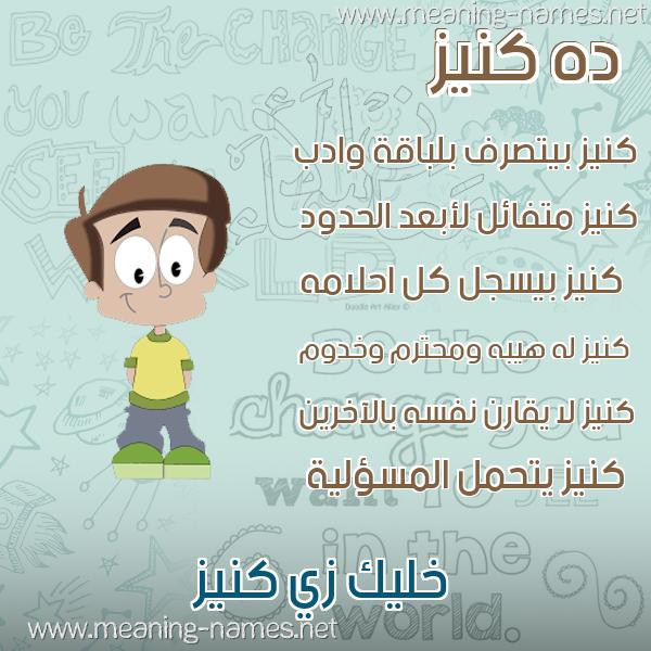 صورة اسم كنيز Knyz صور أسماء أولاد وصفاتهم