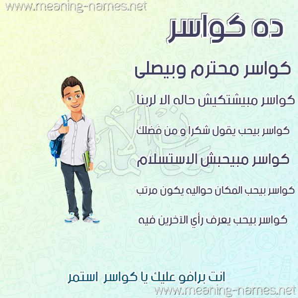 صور أسماء أولاد وصفاتهم صورة اسم كواسر Kwasr