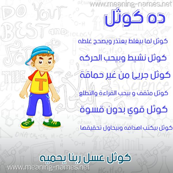 صورة اسم كوثل Kwthl صور أسماء أولاد وصفاتهم