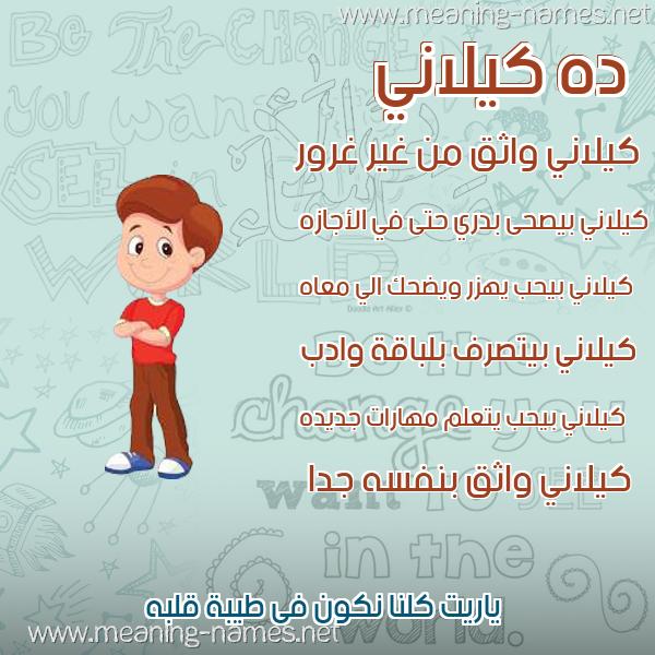 صورة اسم كيلاني Kilani صور أسماء أولاد وصفاتهم