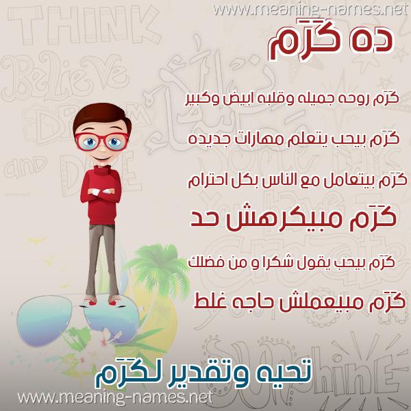 صور اسم ك ر م قاموس الأسماء و المعاني