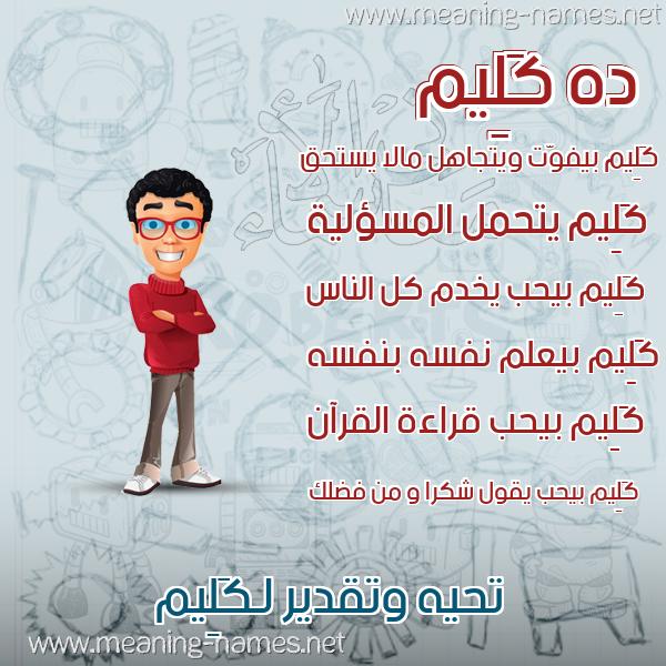 صورة اسم كَلِيم KALEIM صور أسماء أولاد وصفاتهم