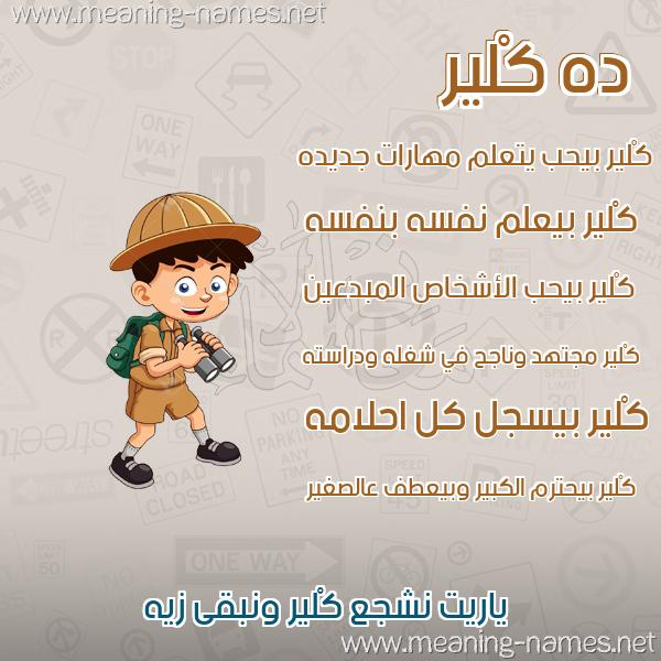 صور أسماء أولاد وصفاتهم
