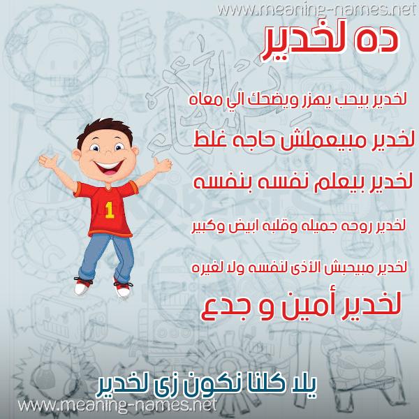 صور أسماء أولاد وصفاتهم صورة اسم لخدير LKHADIR