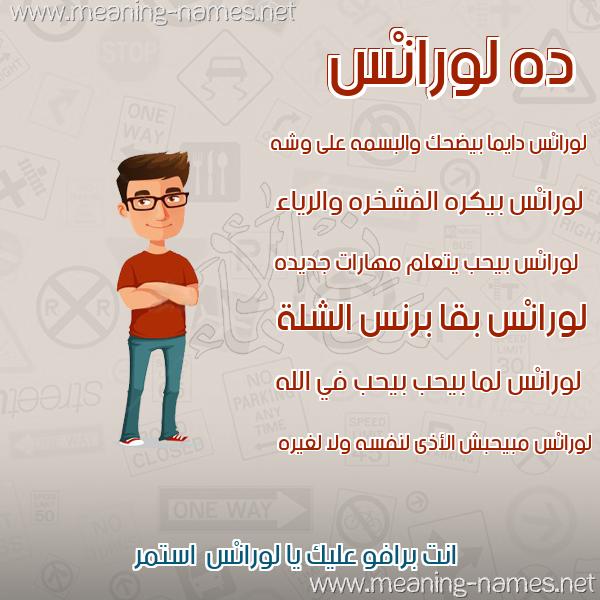 صورة اسم لورانْس LORANS صور أسماء أولاد وصفاتهم