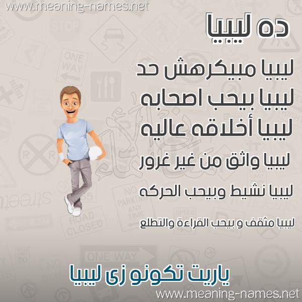 صورة اسم ليبيا lybia صور أسماء أولاد وصفاتهم