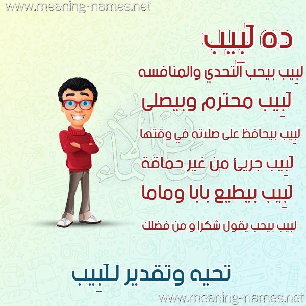 صورة اسم لَبِيب LABEIB صور أسماء أولاد وصفاتهم