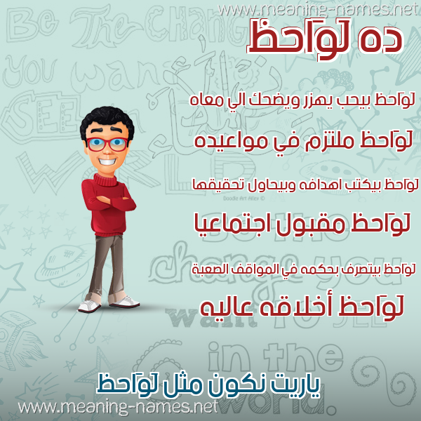 صور أسماء أولاد وصفاتهم صورة اسم لَوَاحظ LAOAAHZ