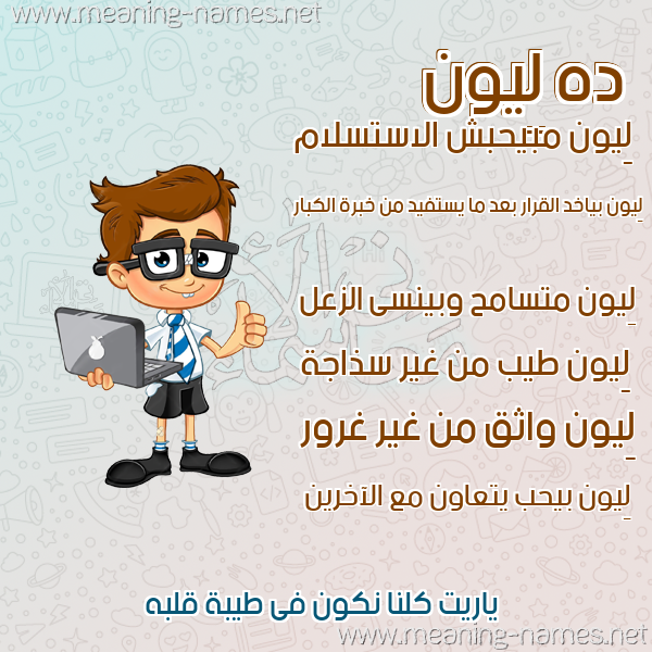 صور أسماء أولاد وصفاتهم صورة اسم لِيون LEION
