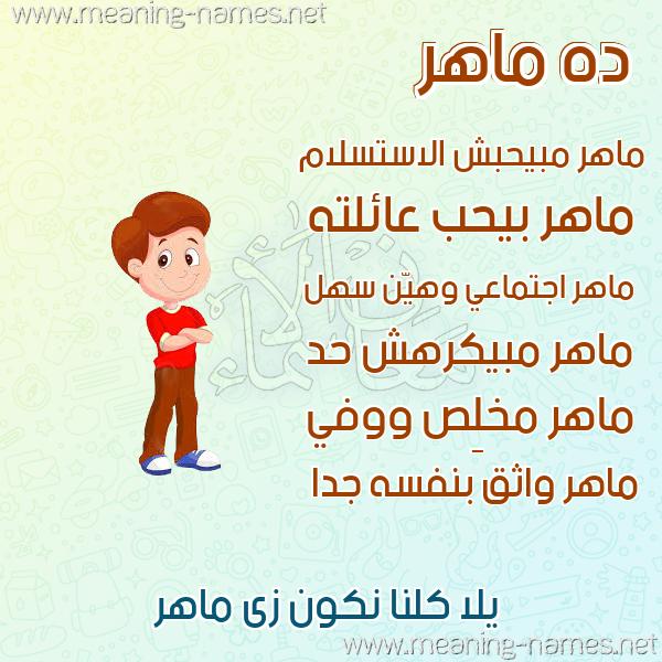 صورة اسم ماهر Maher صور أسماء أولاد وصفاتهم