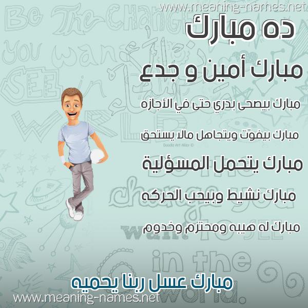 صورة اسم مبارك Mobark صور أسماء أولاد وصفاتهم