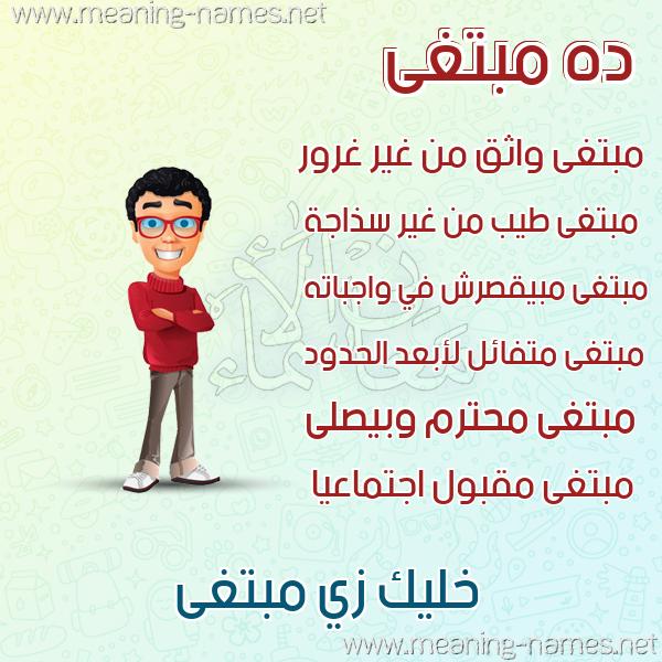 صور أسماء أولاد وصفاتهم صورة اسم مبتغى MBTGHA