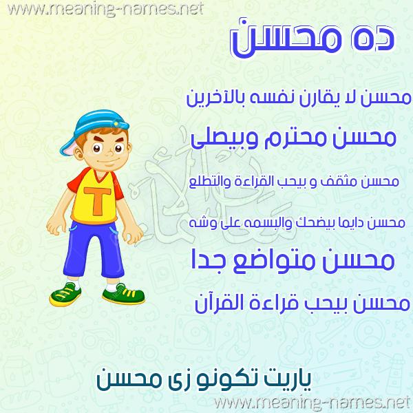 صورة اسم محسن Mohsen صور أسماء أولاد وصفاتهم
