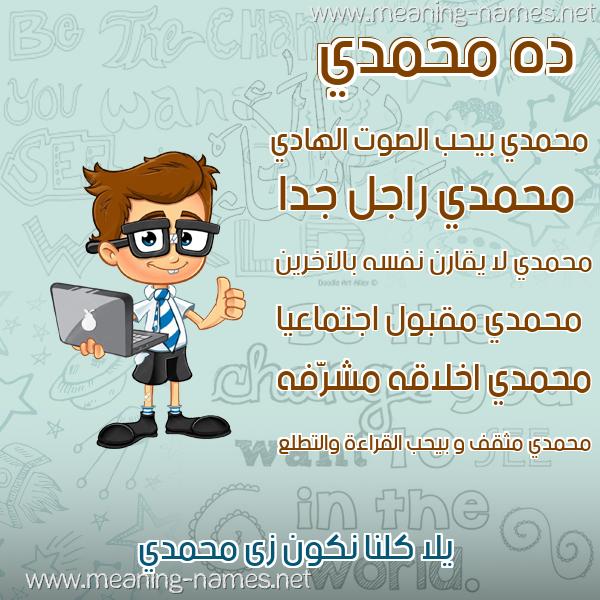 صورة اسم محمدي MOHAMADI صور أسماء أولاد وصفاتهم