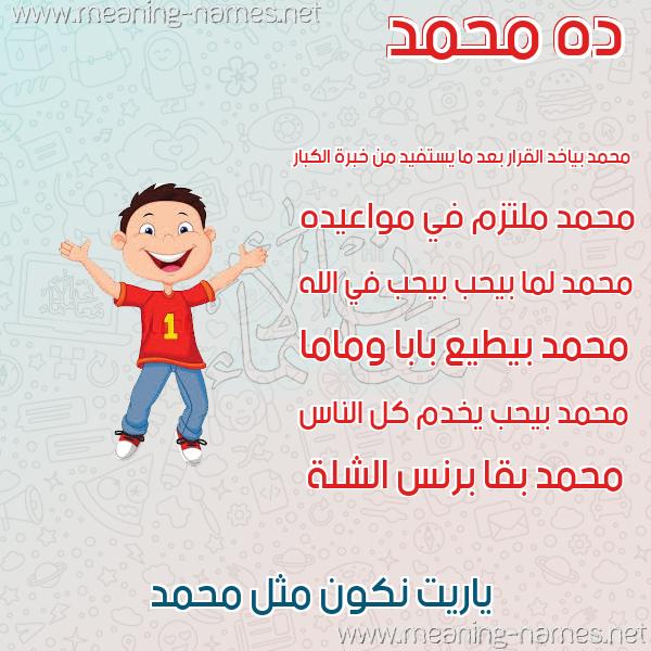 صورة اسم محمد Mohammed صور أسماء أولاد وصفاتهم