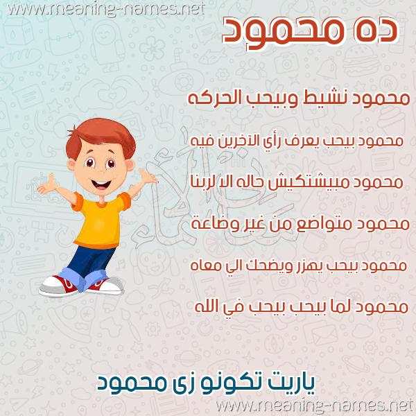 صورة اسم محمود Mahmoud صور أسماء أولاد وصفاتهم