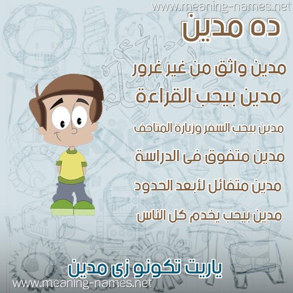 صور أسماء أولاد وصفاتهم صورة اسم مدين Mdin