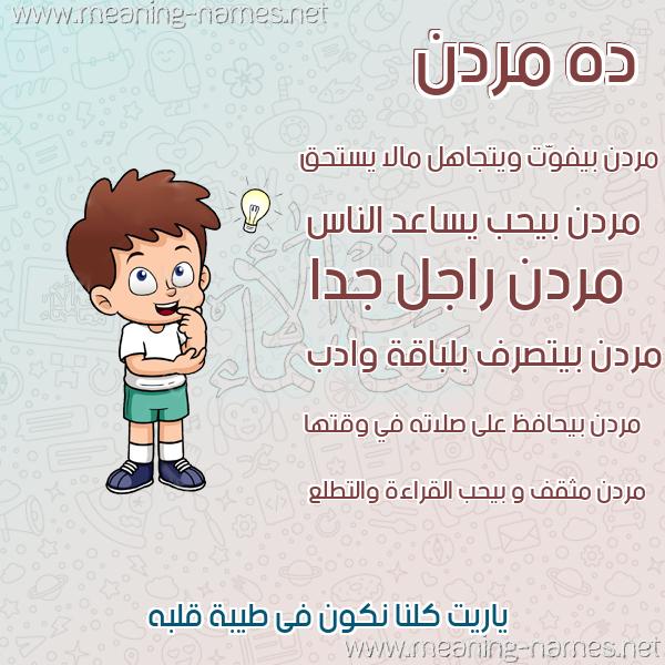 صورة اسم مردن Mrdn صور أسماء أولاد وصفاتهم