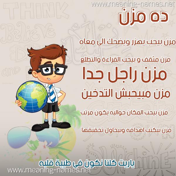 صورة اسم مزن Mzn صور أسماء أولاد وصفاتهم