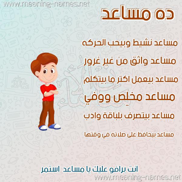 صورة اسم مساعد Mosad صور أسماء أولاد وصفاتهم