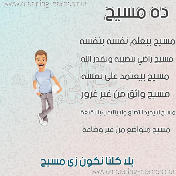 صور أسماء أولاد وصفاتهم صورة اسم مسيح MSIH