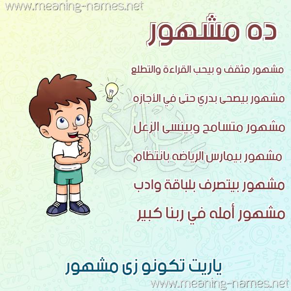 صورة اسم مشهور Mshhor صور أسماء أولاد وصفاتهم