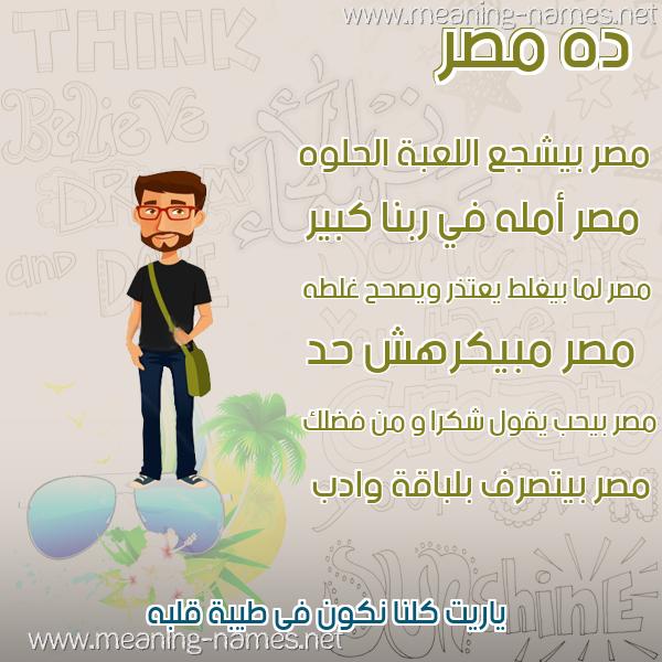 صورة اسم مصر Misr - Egypt صور أسماء أولاد وصفاتهم