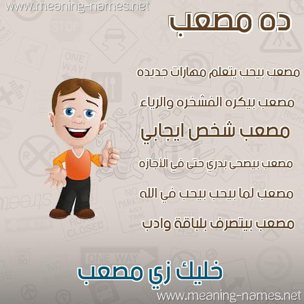 صورة اسم مصعب Mosab صور أسماء أولاد وصفاتهم